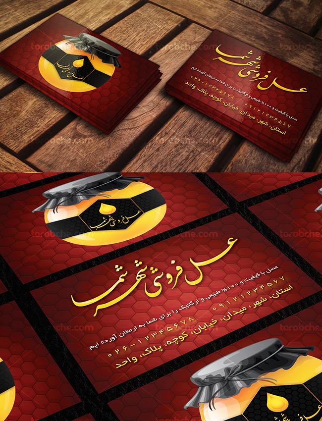 طرح لایه باز کارت ویزیت فروشگاه عسل فروشی