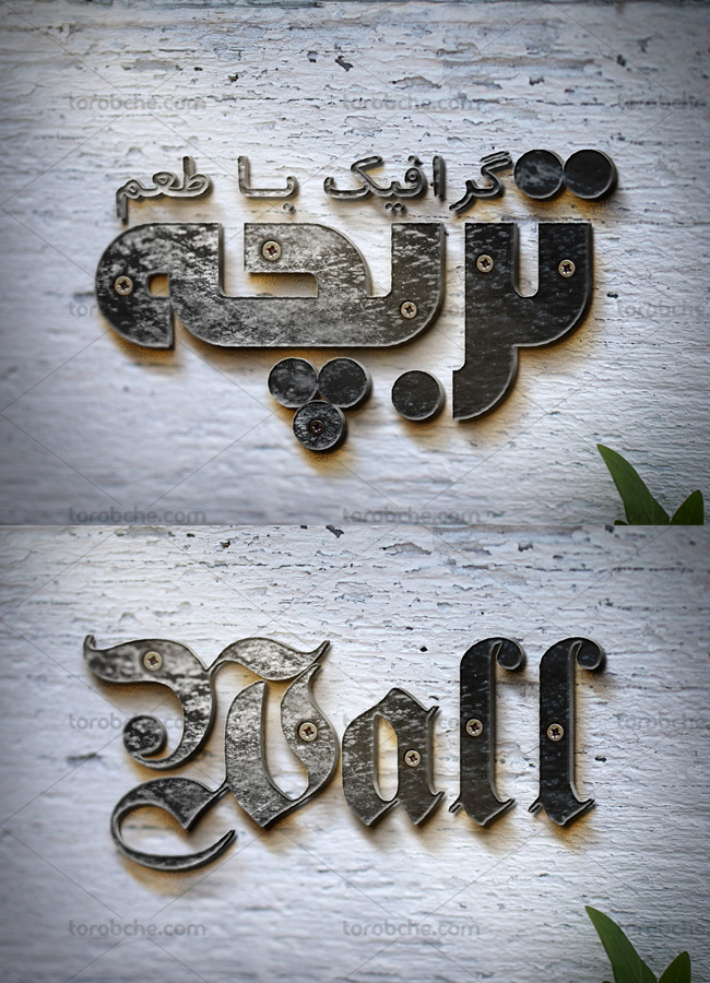 طرح لایه باز موکاپ لوگوی سه بعدی پیچ شده به دیوار