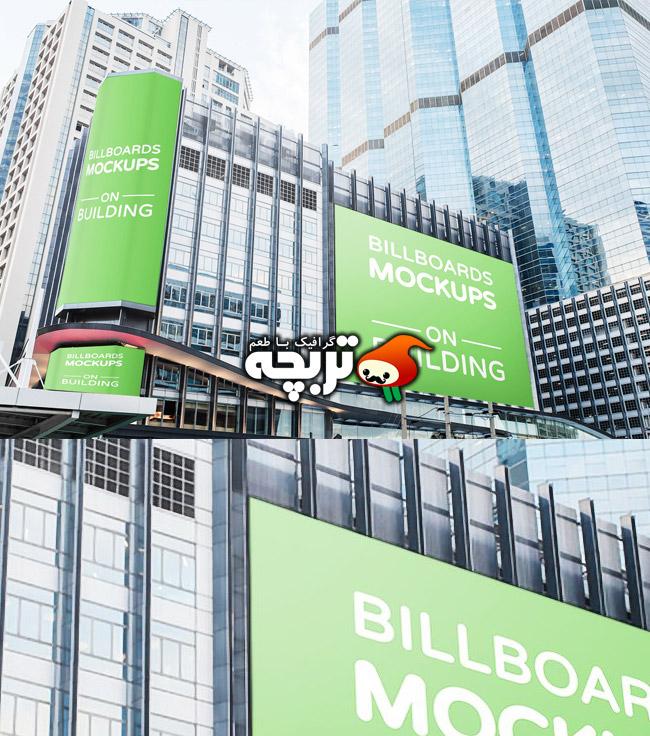 طرح لایه باز موکاپ بیلبوردهای ساختمانی
