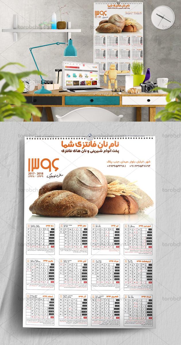 تقویم دیواری سال ۱۳۹۶ نان فانتزی به صورت لایه باز