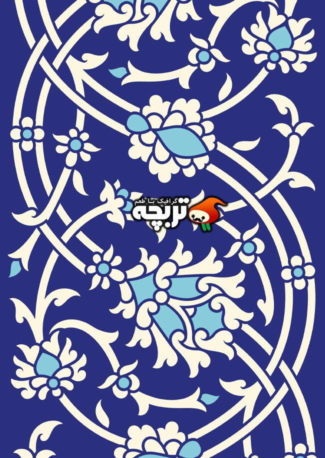 دانلود المان طرح و نقش اسلامی Islamic Design Element