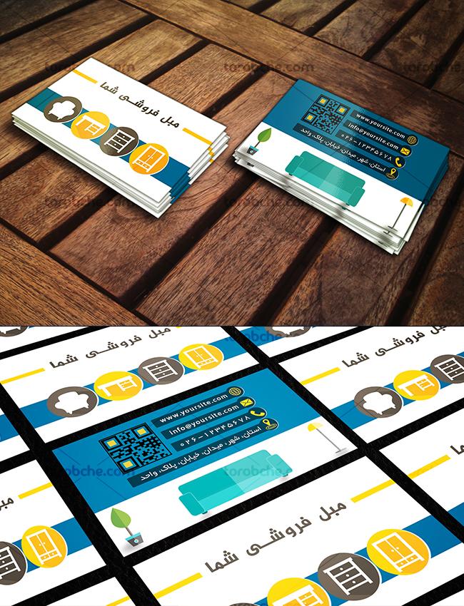 طرح لایه باز کارت ویزیت فلت مبل فروشی