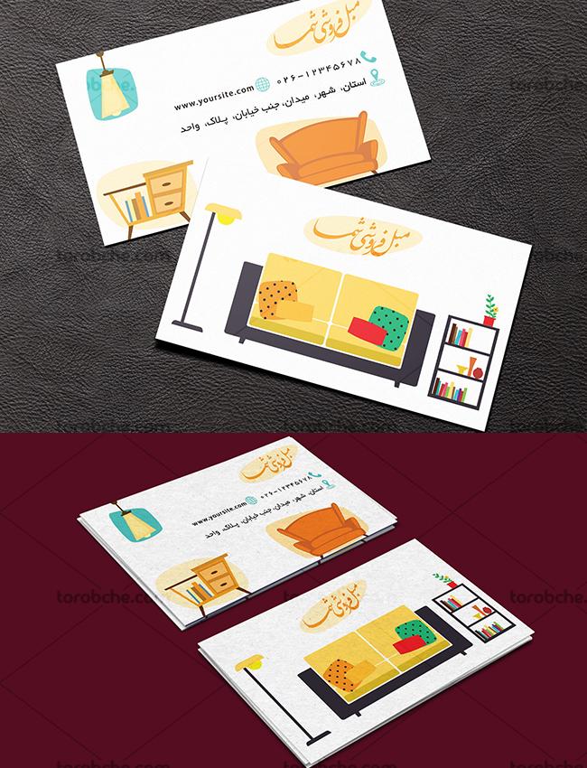 طرح لایه باز کارت ویزیت مبل فروشی