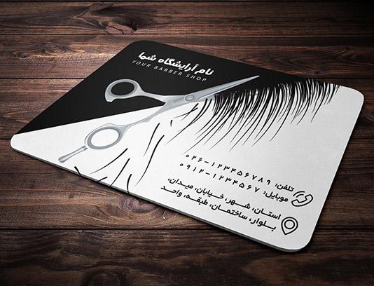 طرح لایه باز کارت ویزیت آرایشگاه مردانه سیاه و سفید