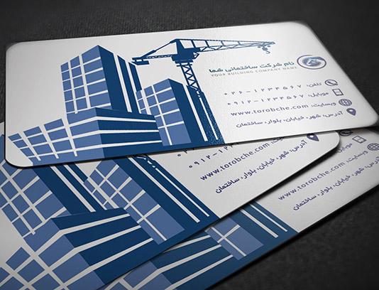 طرح لایه باز کارت ویزیت شرکت ساخت و ساز