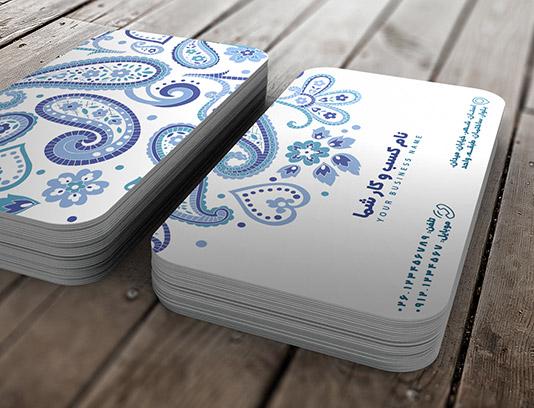 طرح لایه باز کارت ویزیت بته جغه آبی رنگ