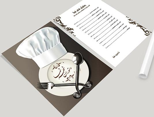 طرح لایه باز منوی رستوران ایرانی