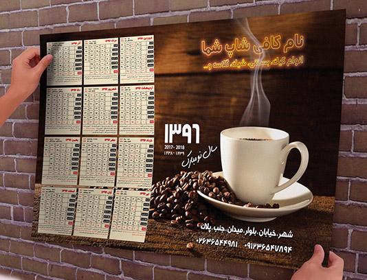 تقویم دیواری سال ۱۳۹۶ کافی شاپ