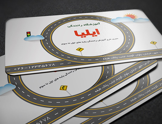 کارت ویزیت آموزشگاه رانندگی لایه باز