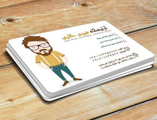 کارت ویزیت آرایشگاه مردانه لمینت