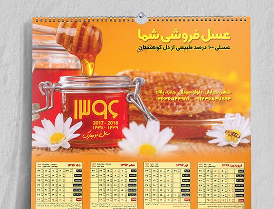 طرح لایه باز تقویم دیواری سال ۱۳۹۶ عسل فروشی