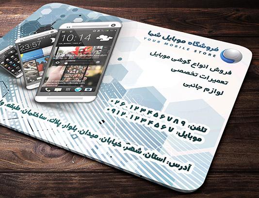 کارت ویزیت موبایل فروشی لایه باز