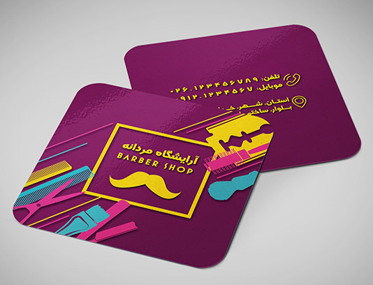 طرح لایه باز کارت ویزیت آرایشگاه مردانه