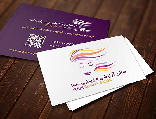 طرح لایه باز کارت ویزیت سالن آرایش زنانه بنفش شماره ۲