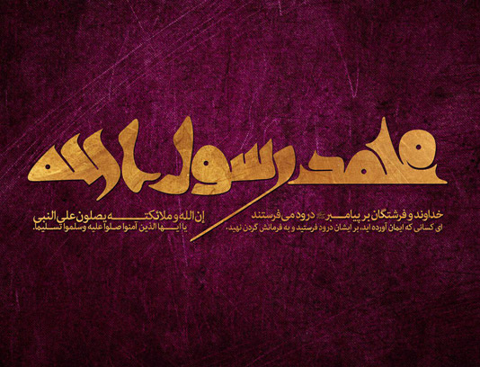بنر رحلت حضرت محمد رسول الله