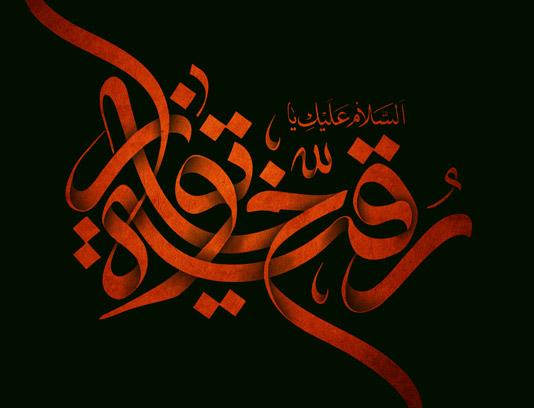 طرح لایه باز پوستر رقیه خاتون سلام الله علیها
