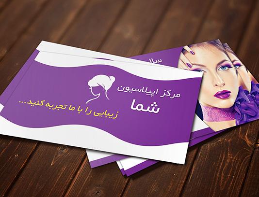 کارت ویزیت سالن آرایش برای خانم ها