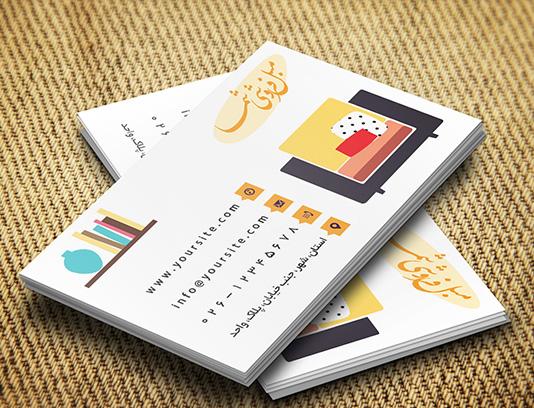 طرح لایه باز کارت ویزیت فروشگاه مبل