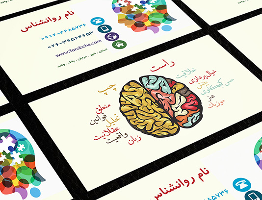 طرح کارت ویزیت روانشناس