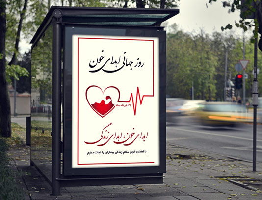 طرح لایه باز بنر روز اهدای خون