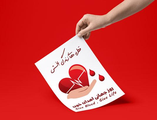 طرح لایه باز پوستر اهدای خون