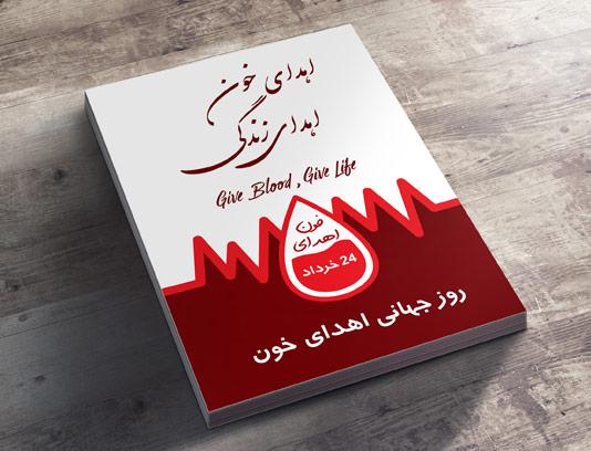 طرح لایه باز پوستر اهدای خون اهدای زندگی