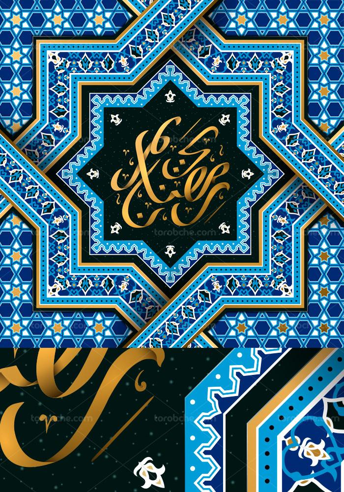 وکتور اسلیمی با تایپوگرافی رمضان کریم