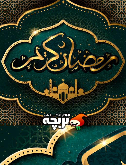 دانلود وکتور اسلامی ماه رمضان