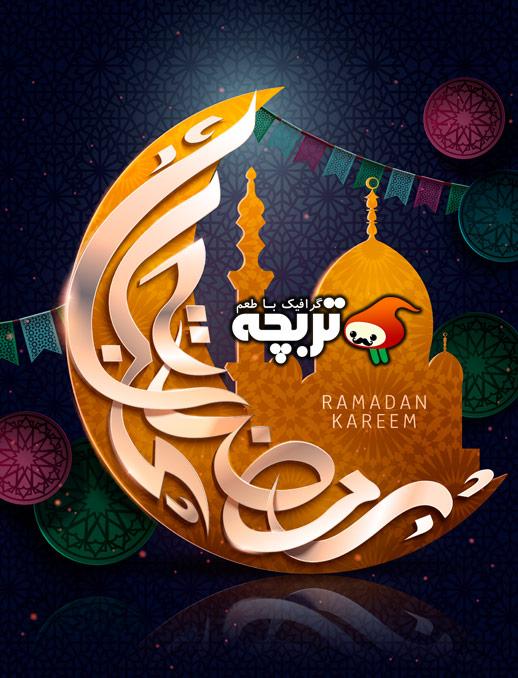 وکتور تایپوگرافی ماه رمضان با المان های اسلامی