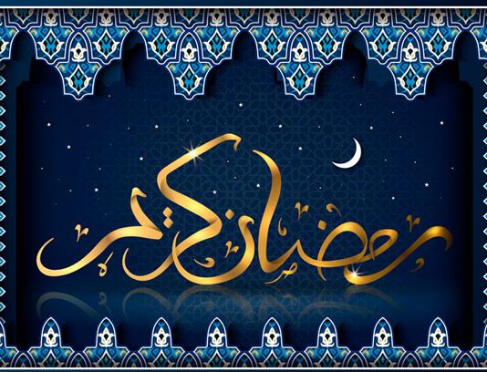 وکتور تایپوگرافی اسلامی رمضان کریم