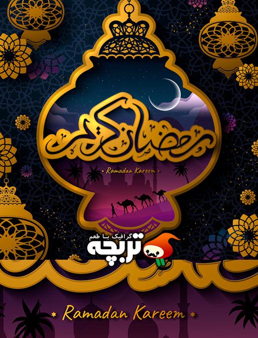 دانلود وکتور خوشنویسی رمضان کریم