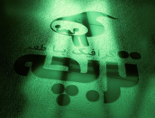 طرح لایه باز موکاپ لوگوی روی بخار شیشه