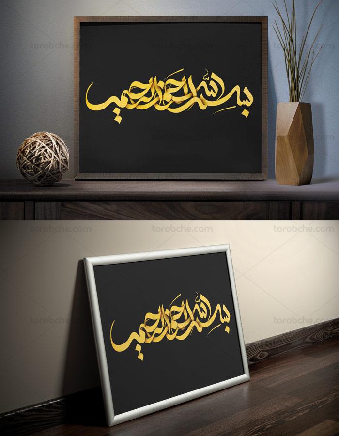 طرح لایه باز تایپوگرافی بسم الله الرحمن الرحیم