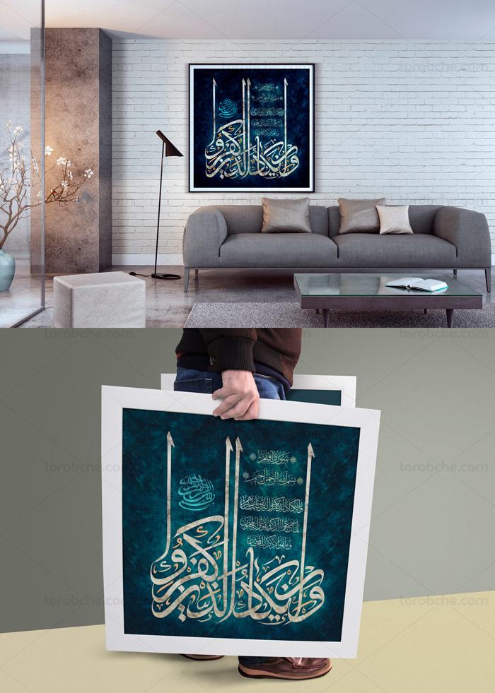 طرح لایه باز پوستر تایپوگرافی و ان یکاد الذین کفرو