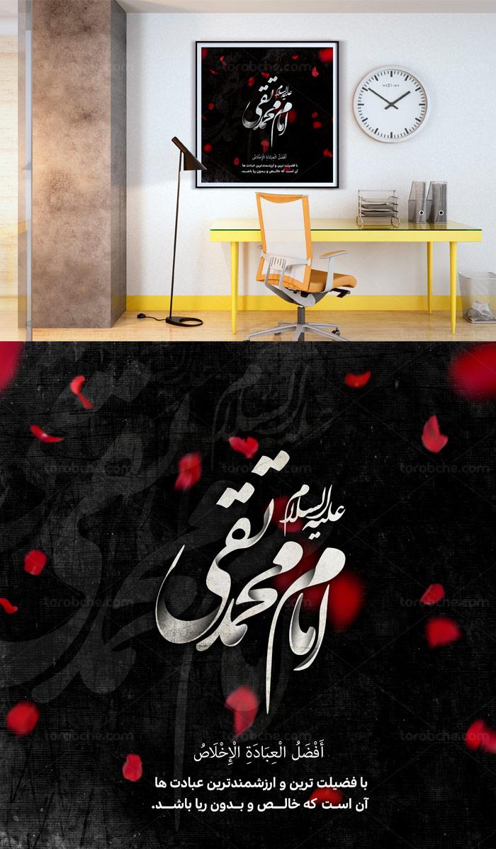 طرح لایه باز پوستر شهادت امام محمد تقی(ع)
