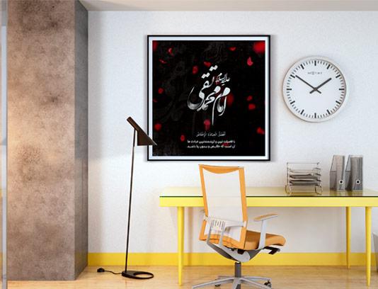 طرح لایه باز پوستر تایپوگرافی شهادت امام محمد تقی(ع)