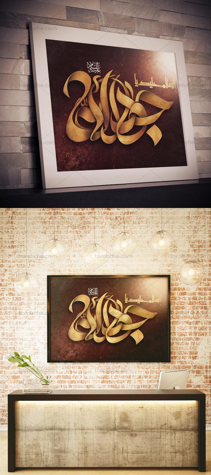 طرح لایه باز تایپوگرافی امام جوادالائمه علیه اسلام