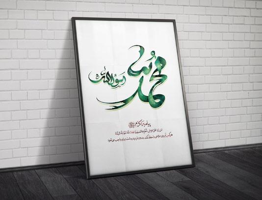 طرح لایه باز تایپوگرافی پوستر محمد رسول الله