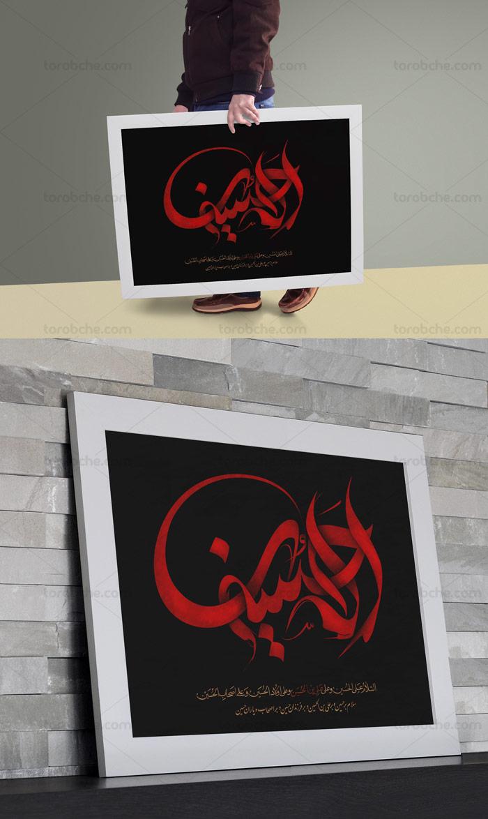 طرح لایه باز تایپوگرافی امام حسین(ع) شماره ۰۱