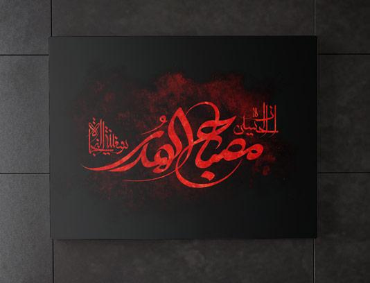 طرح لایه باز تایپوگرافی ان الحسین مصباح الهدی و سفینة النجاة