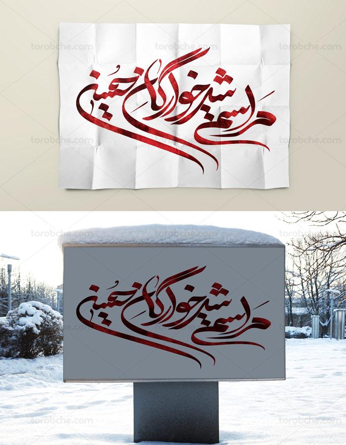 طرح لایه باز تایپوگرافی مراسم شیرخوارگان حسینی