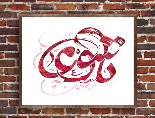 طرح لایه باز تایپوگرافی تاسوعای حسینی