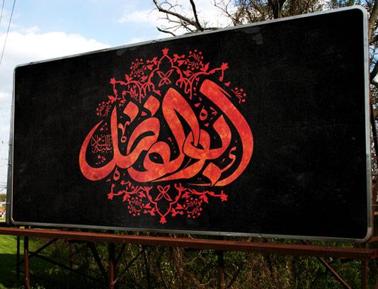 طرح لایه باز تایپوگرافی ابوالفضل علیه السلام