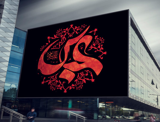 طرح لایه باز تایپوگرافی حضرت عباس علیه السلام