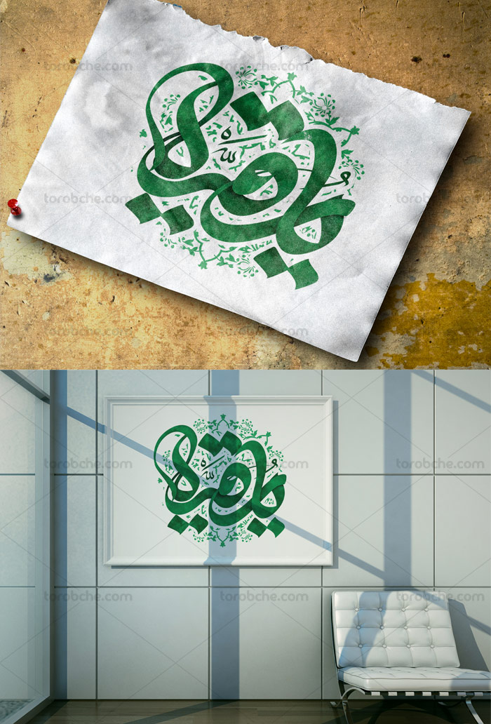 طرح لایه باز تایپوگرافی یا رقیه سلام الله علیها با تکسچر سبز رنگ