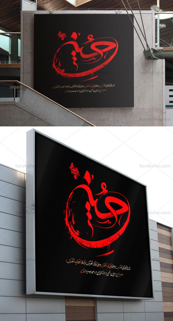 طرح لایه باز تایپوگرافی قرمز رنگ امام حسین علیه السلام