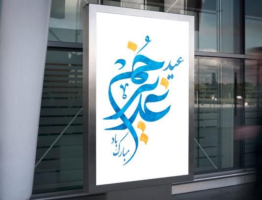 طرح لایه باز تایپوگرافی عید غدیر خم مبارک باد