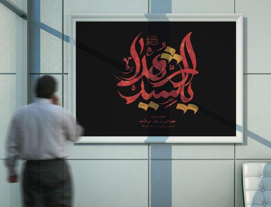 طرح لایه باز تایپوگرافی حضرت سیدالشهدا علیه السلام