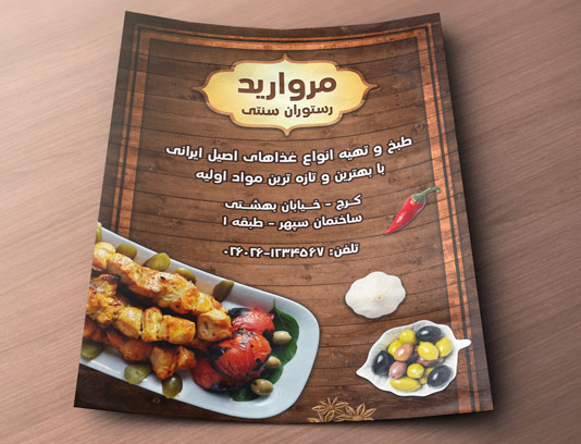 طرح لایه باز تراکت سنتی چوبی رستوران