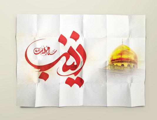 طرح لایه باز تایپوگرافی حضرت زینب سلام الله علیها
